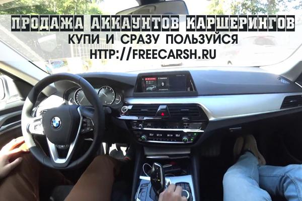 Аккаунты каршеринга - Делимобиль, Яндекс Драйв, You drive, Белка, другое