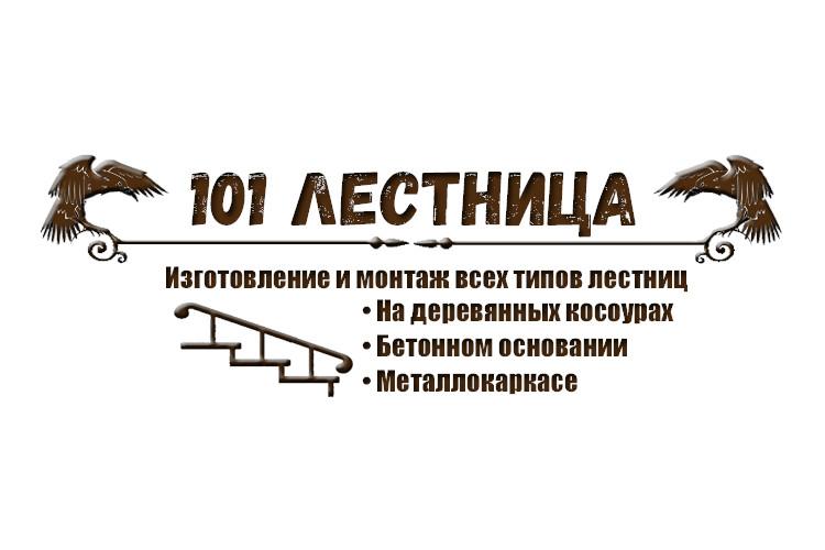 Компания 101 Лестница