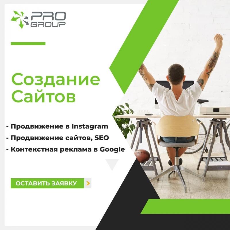 Создание сайта,Продвижение Instagram,Реклама Google,Продвижение SEO